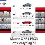 Онлайн активация X-Diag и Diagzone или марки X431 PRO3 - что лучше?