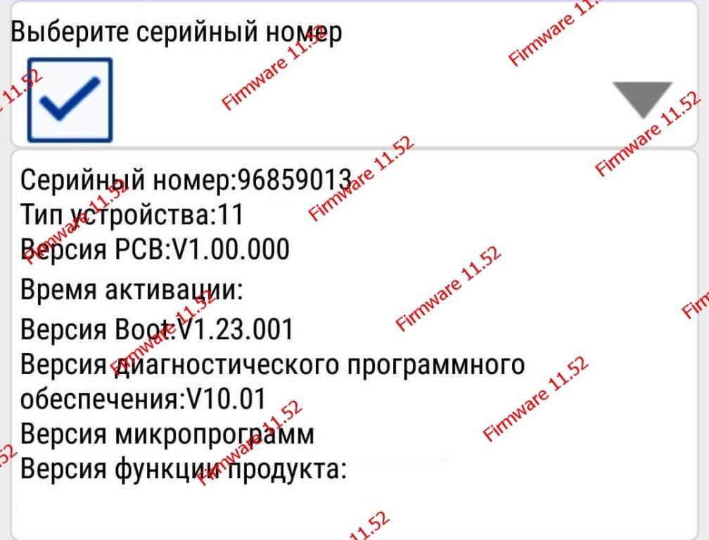 Прошивка Firmware 11.95