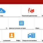 Приложение XDIAG PRO3S 3.14.056