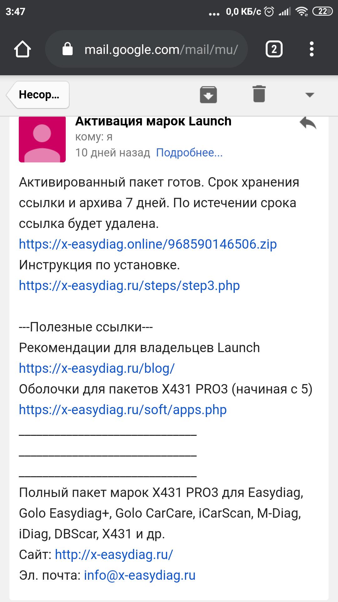 отзыв от Сергей из Москва о x-easydiag.ru